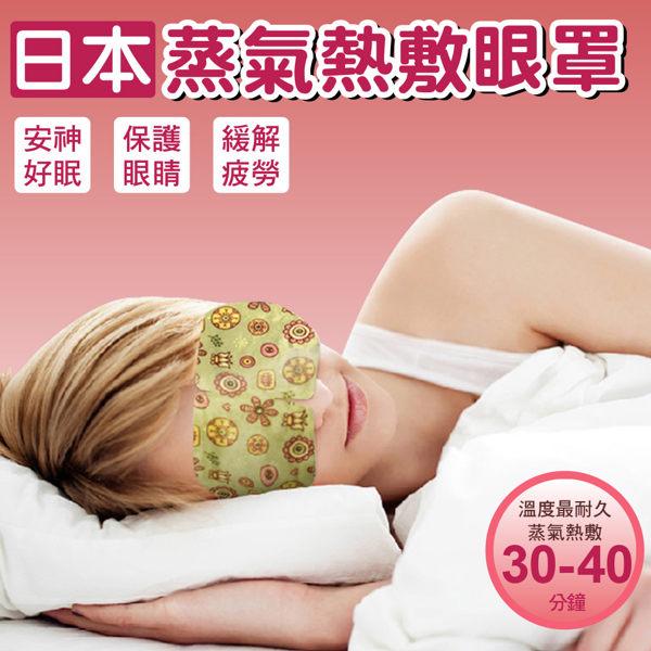 日本新一代蒸氣熱敷眼罩36入 眼睛spa