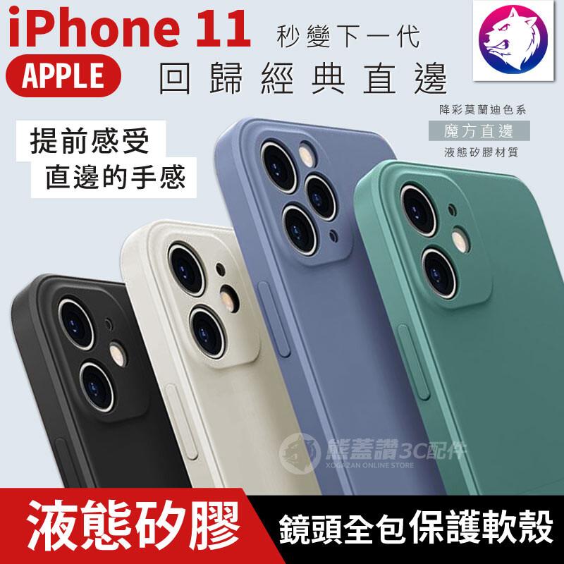 蘋果 iphone 11 鏡頭全包版 直邊液態矽膠保護軟殼 商品特色 回歸直邊經典秒變下一代 降彩莫蘭迪色氣質配色簡約線條質感有別於市面手機殼 - [全方位新升級鏡頭全包超越官方版本] 四周全包液態矽