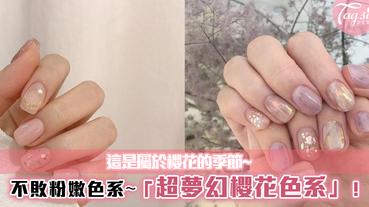 這是屬於櫻花的季節,不敗粉嫩色系!超夢幻櫻花色系指甲~