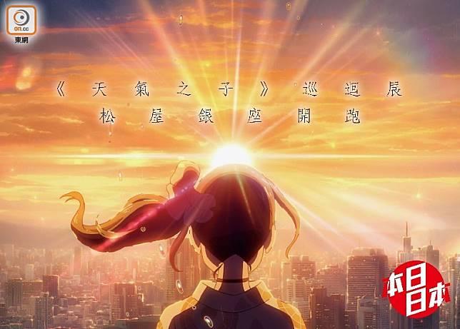 《天氣之子》已躍居日本電影年度賣座冠軍,食住個勢其巡迴展亦將在本月於銀座開跑。(互聯網)