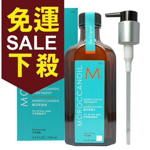 摩洛哥優油 MOROCCANOIL 護髮油 一般型100ml (附壓頭/公司貨)