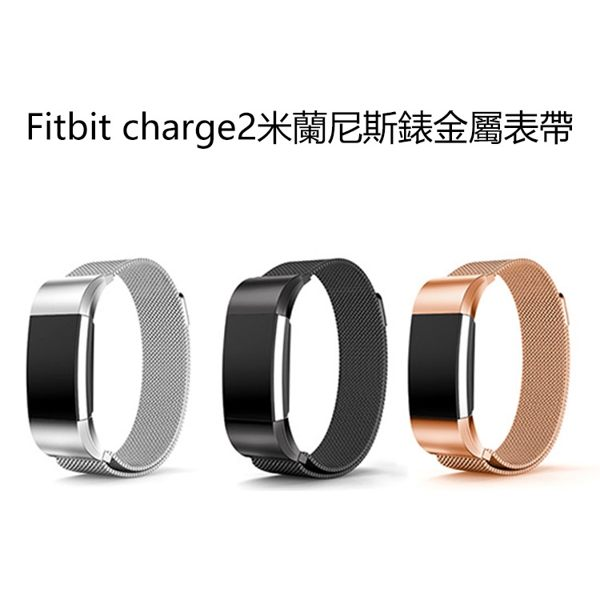 Fitbit Charge 2 3 alta HR 錶帶 米蘭尼斯 網帶 金屬錶帶 腕帶 磁吸 替換帶 手錶帶 運動 替換腕帶