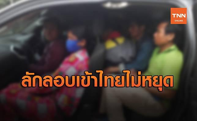 คุมเข้มชายแดน! แรงงานต่างด้าวลักลอบเข้าไทยไม่หยุด