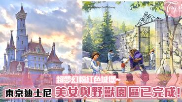 東京迪士尼《美女與野獸》新園區即將開幕!屬於貝兒的超夢幻城堡公開~