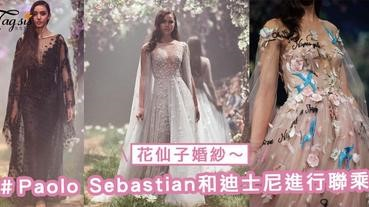和迪士尼進行聯乘的婚紗!婚紗品牌Paolo Sebastian設計出花仙子婚紗,每一套都充滿森林仙氣~