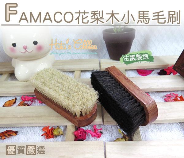 糊塗鞋匠 優質鞋材 P55 法國FAMACO花梨木小馬毛刷 清除皮革表面灰塵 保養工具