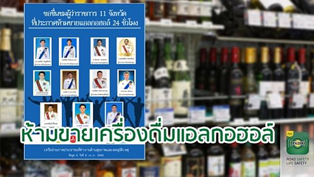 เด็ดขาด! 11 จังหวัด ห้ามขายเครื่องดื่มแอลกอฮอล์ 24 ชม. สกัด COVID-19
