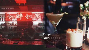 台北特色酒吧推薦!超迷幻私房酒吧,聚會、小酌必看的台北微醺地圖~