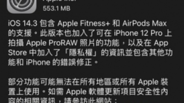 支援 ProRAW、AirPods Max,iOS 14.3 開放更新