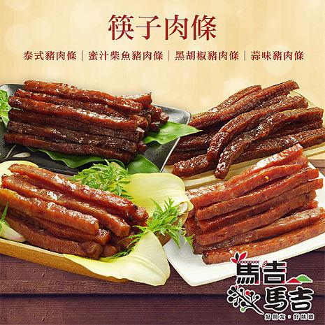 【馬告麻吉】筷子肉條8件組(蜜汁/泰式/黑胡椒/蒜香)(APP)蜜汁X4泰式X2黑胡椒X