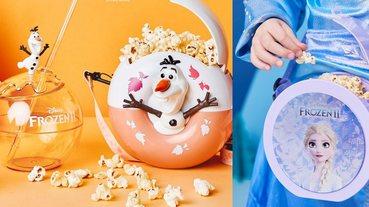 威秀《冰雪奇緣2》周邊第二波! 雪寶爆米花桶、艾莎雪花泡泡罐、水晶杯通通想收