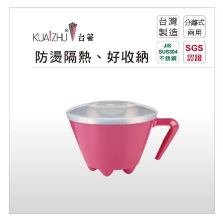 台箸【KUAI ZHU】台箸創意隔熱杯碗2入620cc,桃紅色