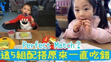 以為是Perfect Match的食物?可能會不知不覺的傷害你!5款絕對不能配在一起吃的食物
