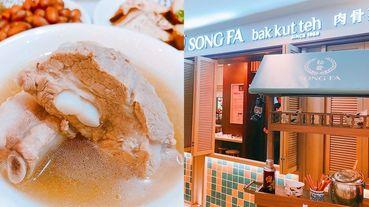 喝下肚瞬間暖胃的龍骨湯終於進駐台灣!新加坡老字號《松發肉骨茶》全台首店必嚐豬肚拼豬里肌肉湯、滷味雙拼!