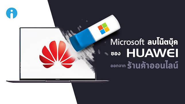 Microsoft หยุดจำหน่ายโน๊ตบุ๊คของ Huawei แล้ว