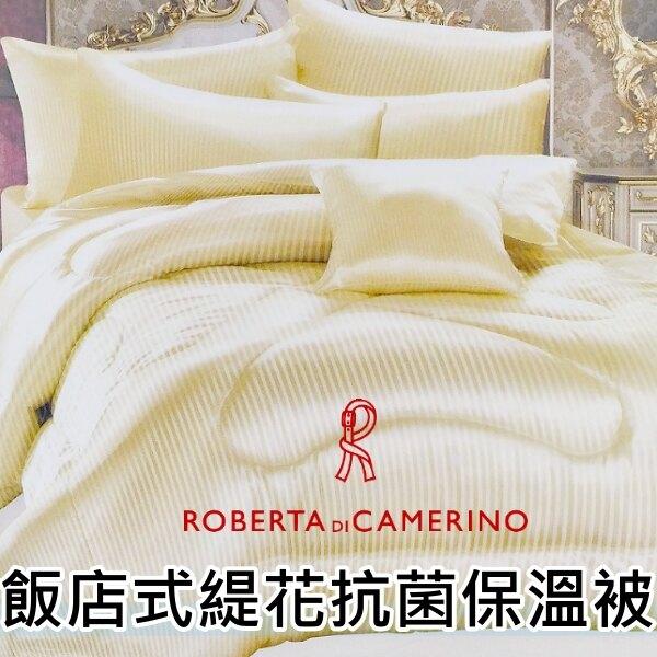 (免運)6X7尺雙人棉被【Roberta諾貝達飯店御用式緹花抗菌被】專櫃品牌授權台灣製。居家,家具與寢飾人氣店家豪新寢飾的毯子/冬被、冬被/棉被/羽絲絨被有最棒的商品。快到日本NO.1的Rakuten