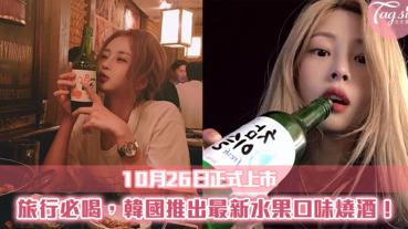 韓國水果燒酒最新口味,帶來與別不同的新感覺!明天26日正式上市