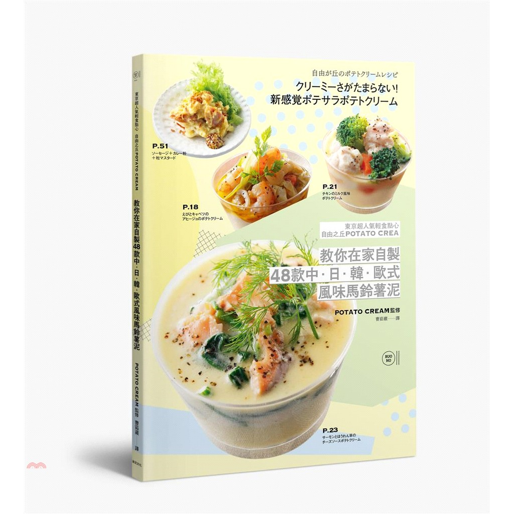 [9折]教你在家自製48款中‧日‧韓‧歐式風味馬鈴薯泥:東京超人氣輕食點心自由之丘POTATO CREAM