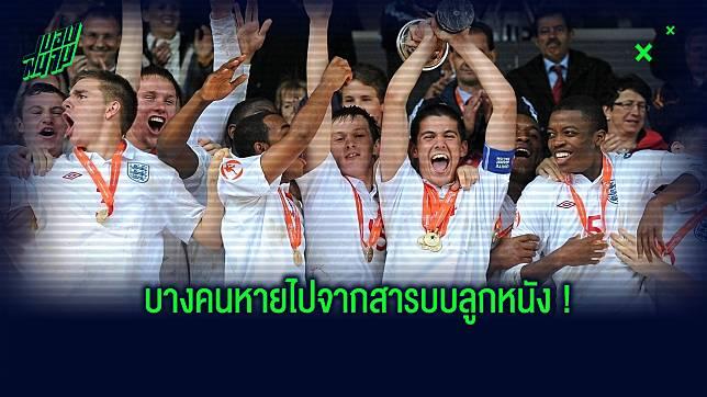 ย้อนรอย! 11 ตัวจริง ทีมชาติอังกฤษชุดคว้าแชมป์ยุโรปรุ่น ยู-17 เมื่อปี 2010