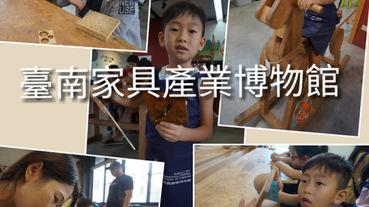 [親子體驗}小小木工體驗!臺南家具產業博物館~【童玩木工廠】 夏令營,索瑪立方塊/小時鐘DIY