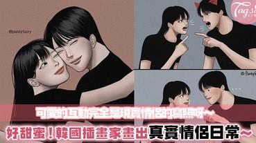 「謝謝你來到我身邊。」:韓國插畫家畫出真實情侶的日常,就算鬥氣也好甜蜜啊~