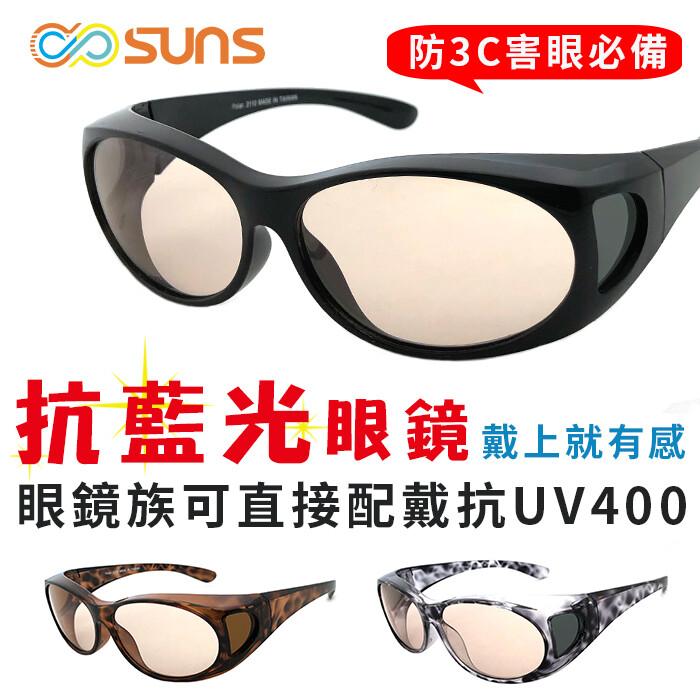 新聞有在說~ 大家有在看 3c產品所散發出來的藍光~ 長時間累積對眼睛的傷害不容小看~!! 追劇也要顧眼睛!! 不管你是3c使用者寶可夢大師長時間電腦工作者都要保護眼睛~ 老花近視眼鏡免取下直接戴上超