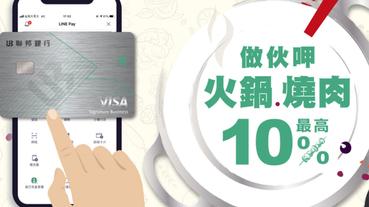 LINE Pay綁聯邦卡 指定火鍋燒烤享10%