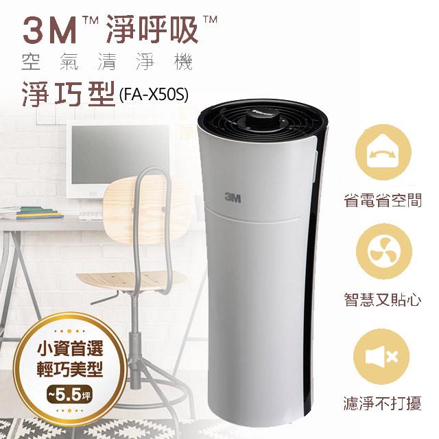 3M淨呼吸淨巧型空氣清淨機(FA-X50S)