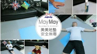 【時尚生活。居家地墊】「MayMay美美地墊」 加厚地墊 安全無毒好維持,亮點居家佈置使用安心又放心!