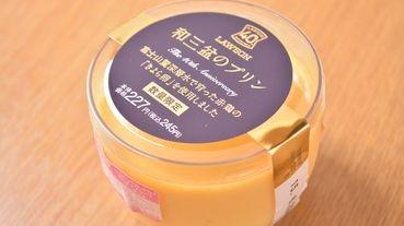 #食好西 去年十天完賣的超香蛋味布丁,今冬再登場!