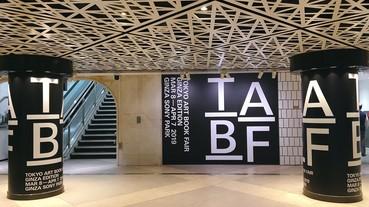 銀座藝術出版先行展:TOKYO ART BOOK FAIR GINZA EDITION 感受日本書籍的魅力