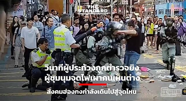 วินาทีผู้ประท้วงถูกตำรวจยิง ผู้ชุมนุมจุดไฟเผาคนเห็นต่าง สังคมฮ่องกงกำลังเดินไปสู่จุดไหน