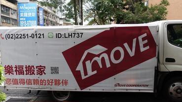 [台北搬家公司推薦] 樂福搬家。PTT推薦搬家公司、報價實在、包裝仔細又專業、安心的好選擇!