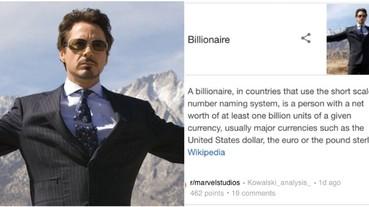 有錢到成為指標!鄉民搜尋「億萬富翁」竟跑出鋼鐵人圖像 網友笑:Google 知道我們看太多漫威!