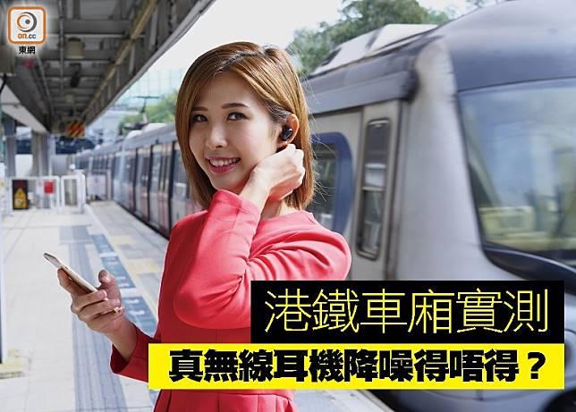在港鐵月台上開動降噪功能聽歌,能消除列車入月台時的低頻噪音,風聲影響亦大有改善。(方偉堅攝)