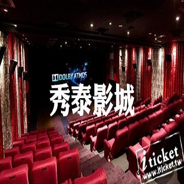 全台 秀泰影城-優惠電影票【一套四張】