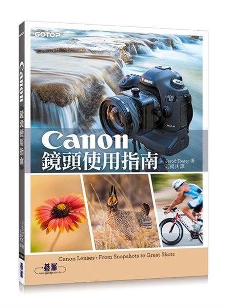 擁有Canon的單眼數位相機後,該如何依照你的拍照風格以及預算,去選擇一支最適合...