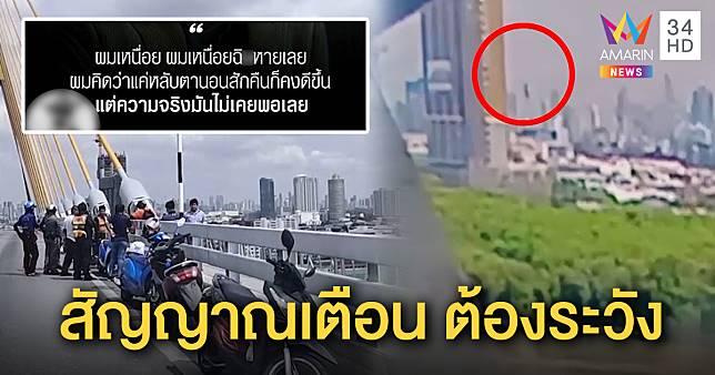 สังเกตสัญญาณเตือน! ก่อน น.ศ.หนุ่มโดดสะพาน ร่างดิ่งจมหายในเจ้าพระยา