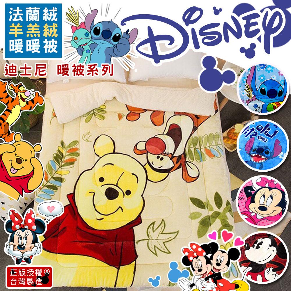 迪士尼雙面法蘭絨/羊羔絨暖暖被-多款任選 150x210cm 台灣製 棉被