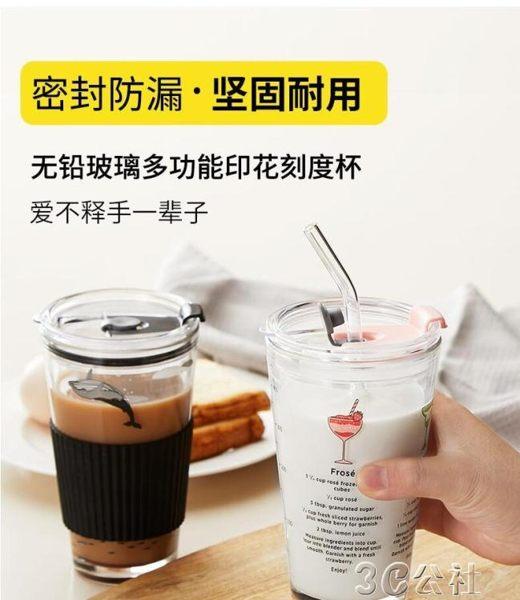 家用玻璃杯早餐杯牛奶杯量杯ins風杯子刻度杯水杯吸管飲料杯帶蓋