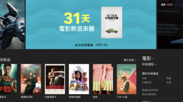 iTunes 一天一部電影優惠!150 元就能買下電影在家看
