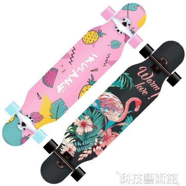 滑板車 長板公路四輪滑板車青少年男女生舞板成人 初學者抖音滑板DF 科技藝術館