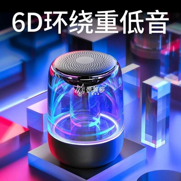 藍牙音箱大音量低音炮音響小便攜式3d環繞家用無線手機插卡影響燈