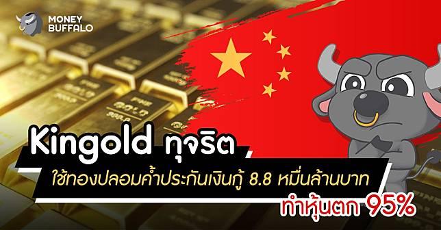 """""""Kingold"""" ทุจริตใช้ทองปลอมค้ำประกันเงินกู้ 8.8 หมื่นล้านบาท ทำหุุ้นตก 95%"""