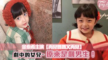 又一套要追的韓劇!金泰希主演【再見媽媽又再見】劇中女兒竟是「他」!