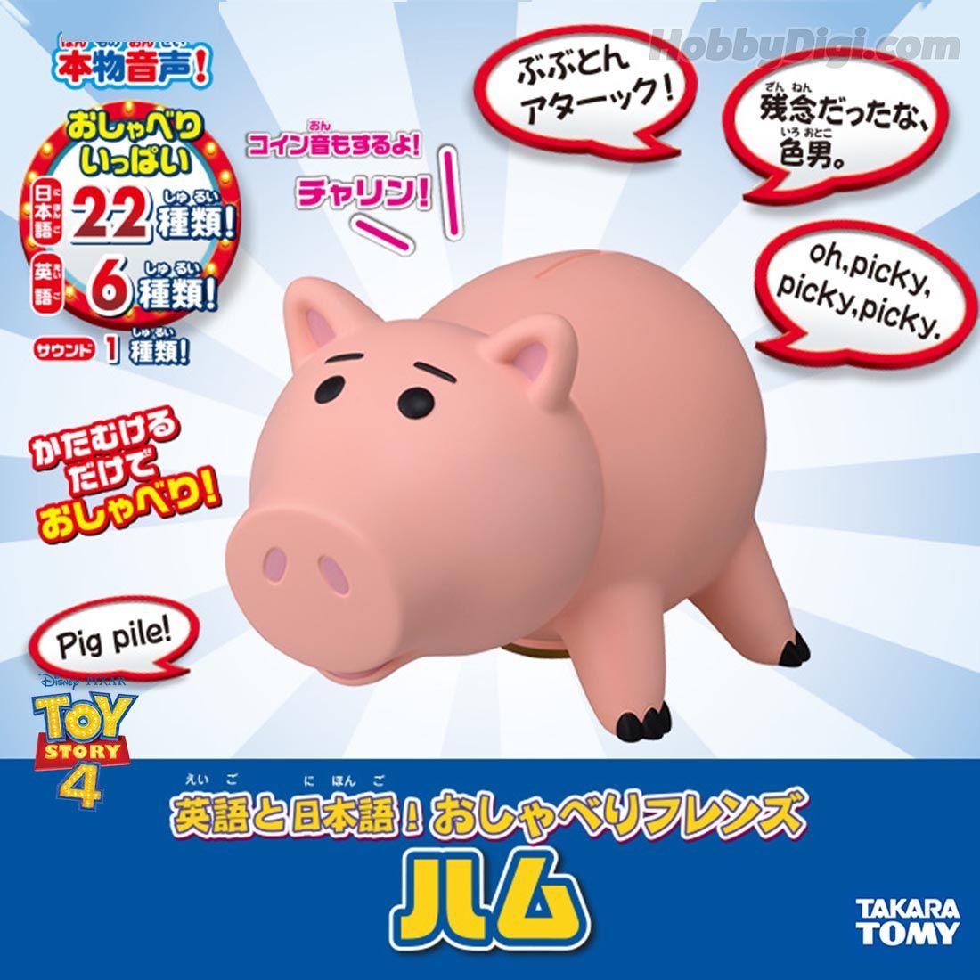 尼德斯Nydus~* 日本正版 迪士尼 皮克斯 玩具總動員 火腿 豬 Hamm 發聲模型公仔 等比例大小