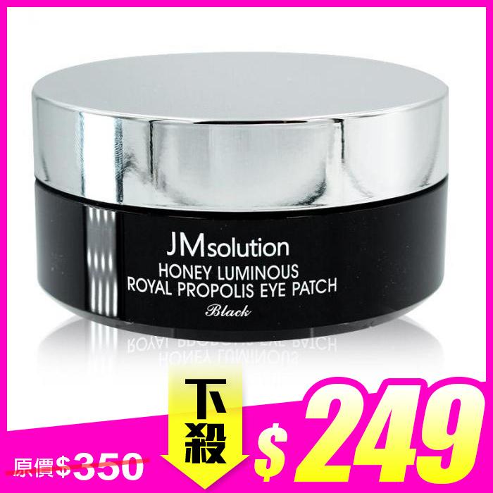 韓國 JMsolution 水光盈潤蜂膠眼膜(30對)