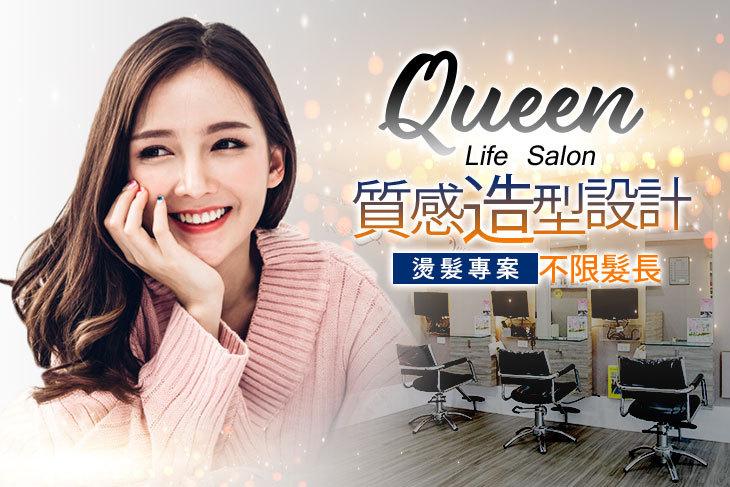 【台北】Queen Life Salon #GOMAJI吃喝玩樂券#電子票券#美髮