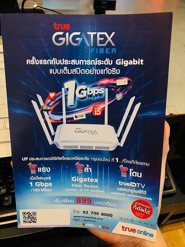 Trueonline Gigatek Fiber