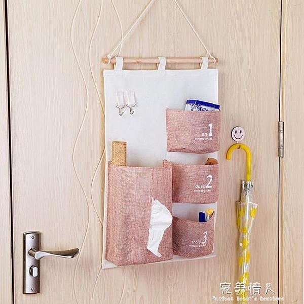 掛袋 居家家棉麻多兜收納掛袋紙巾收納袋簡約布藝牆掛式門後雜物儲物袋